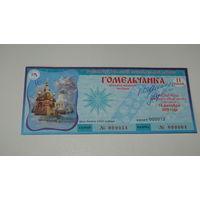 Лотерейный билет/2005г