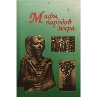 МИФЫ НАРОДОВ МИРА, книга 1999г.