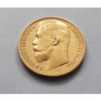 15 рублей 1897 АГ