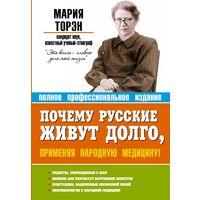 Мария Торэн. Почему русские живут долго, применяя народную медицину!