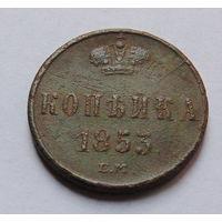 Старт с 1 рубля. Копейка 1853 год.