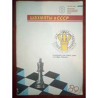 Шахматы в СССР 1989 08 журнал (Шахматы и шахматисты)