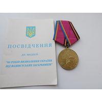60 лет освобождения украины