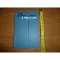 Клиническая фармакология с международной номенклатурой лекарств.1988 год