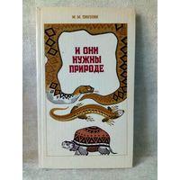 И они нужны природе: О рептилиях Белоруссии. М.М. Пикулик