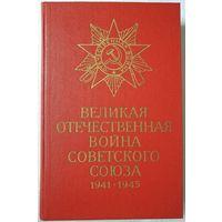 Великая Отечественная война Советского Союза 1941-1945: Краткая история