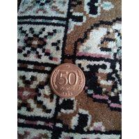 50 рублей 1993 года БРЕЖНЕВА