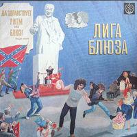 """LP ЛИГА БЛЮЗА - """"Да здравствует ритм энд блюз!""""  (1992)"""