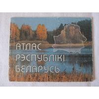 Атлас Рэспублiкi Беларусь,1998г.
