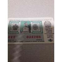 Лотерейный билет Киргизской ССР 1991