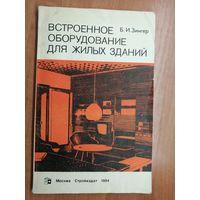 """Борис Зингер """"Встроенное оборудование для жилых зданий"""""""