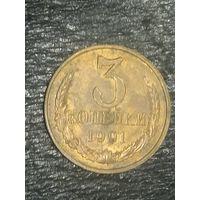 Монета люкс СССР 3 копейки