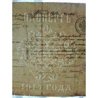 Паспорт 19 век.