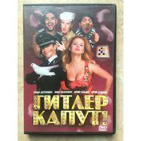 DVD ГИТЛЕР КАПУТ! (ЛИЦЕНЗИЯ)