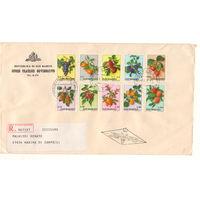 Сан-Марино КПД Фрукты 1973 год прошедший почту заказной корреспонденцией