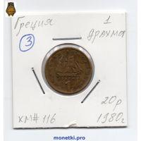 1 драхма Греция 1980 года (#3)