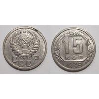 15 копеек 1939 XF/aUNC