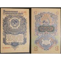 1 рубль 1947 пк   aUNC