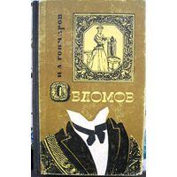 Обломов И.А. Гончаров 1969 г В подарок к купленной книге