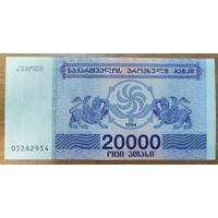 20000 купонов 1994 года - Грузия -  UNC