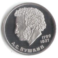1 рубль 1984 год 185 лет со дня рождения А. Пушкина с ОШИБКОЙ года выпуска 1985=КОПИЯ