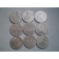 Юбилейные рубли. 9 штук одним лотом