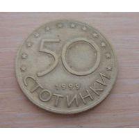 50 стотинки Болгария 1999 г.в. - из коллекции