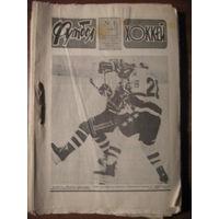 """""""Футбол-Хоккей"""", еженедельник. Подшивка за 1990 год (24 номера)."""
