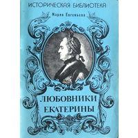 ЛЮБОВНИКИ ЕКАТЕРИНЫ  Автор: М. Евгеньева, 1991 г.