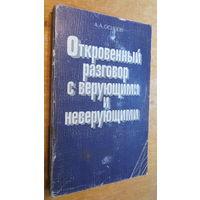 А.А. Осипов. Откровенный разговор с верующими и неверующими. 1983 г.
