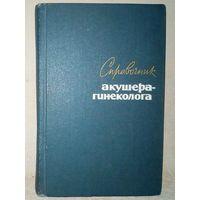 Справочник акушера-гинеколога. 1965 г Ред. А.Л. Каплан и О.В.Макеева
