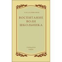 Воспитание воли школьника (переиздание 1954 г.), книга новая