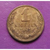1 копейка 1991 Л СССР #09