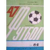 1984 год Динамо Минск--ЦСКА Москва