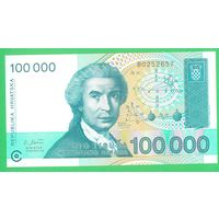 Хорватия, 100000 динар, 1993 г., UNC