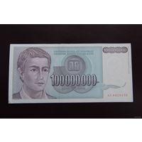 Югославия 100000000 динаров 1993