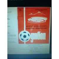 19.03.1975--Арарат Ереван СССР--Бавария Мюнхен ФРГ--кубок чемпионов