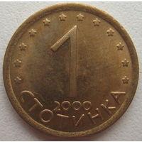 Болгария 1 стотинка 2000 г. (v)