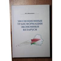 Эволюционные трансформации экономики Беларуси. М. Мясникович