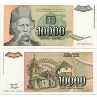 Югославия. 10 000 динаров (образца 1993 года, P129, UNC)