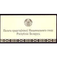 Палата представителей нац.собрания