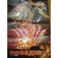Плакат 60 лет победы