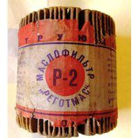 Сменный фильтроэлемент к масляному фильтру на ГАЗ-51, 63, 69, М20, Волга и др.