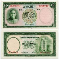 Китай. 10 юаней (образца 1937 года, P81, UNC)