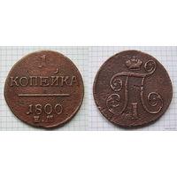 Копейка Павла I 1800г. Е.М