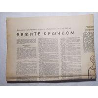 """Приложение к журналу """"Работница"""" No2,3,5,6,7,9,10 за 1966 год"""