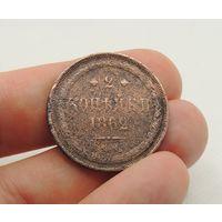 Россия, 2 копейки 1862 год, Биткин #342 либо #471