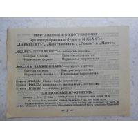 Наставление по использованию бромосеребряных фотобумаг фирмы Кодак, ок. 1905 г.