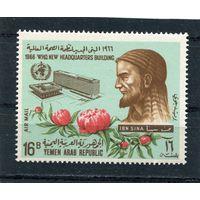 Йемен. Ибн Сина (Авиценна) персидский философ и врач. Концовка серии