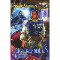 Александр Романовский. Высшая лига убийц